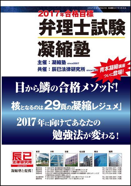 2017向け弁理士凝縮塾パンフ版下.indd