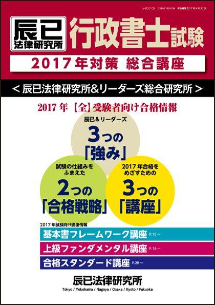 2017年対策 行政書士試験 総合講座