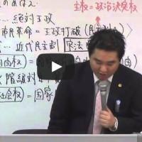 原孝至・基礎講座『法律学習導入講義 第1回【憲法】 Part1(1/3)』