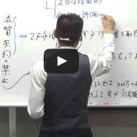 1年合格総合コース『全科目練習講座サンプル授業2』