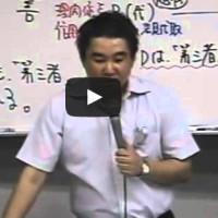 短答【法律科目】分析講義 Part2(2/2)