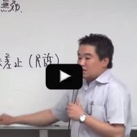 短答【法律科目】分析講義 Part1(1/2)