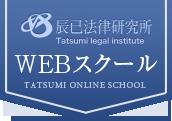 辰已法律研究所 | WEBスクール問い合わせ