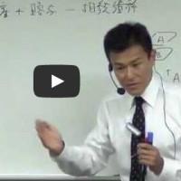合格体系・INPUT講座サンプル授業