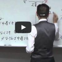 司法書士オープン総合編「突入」講演会