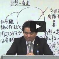 原孝至・基礎講座『法律学習導入講義 第1回【憲法】 Part3(3/3)』