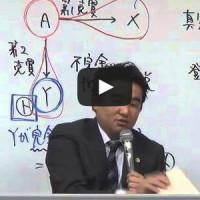 原孝至・基礎講座『法律学習導入講義 第2回【民法1】 Part3(3/3)』