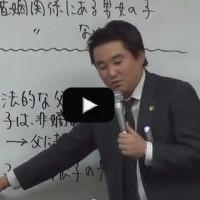 原孝至・基礎講座『法律学習導入講義 第3回【民法2】 Part3(3/3)』
