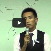 実務家講演会2『信託について -実務の視点から-』
