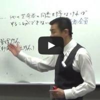 1年合格総合コース『全科目インプット講座サンプル授業2』