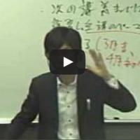 リアリスティック一発合格松本基礎講座ガイダンス第2弾「リアリスティックに見る司法書士試験とは?&シャドウイング学習法」